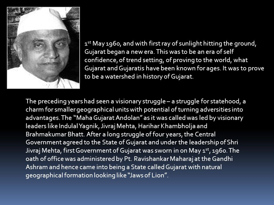 1 st May 1960, and with first ray of sunlight hitting the ground, Gujarat began a new era.