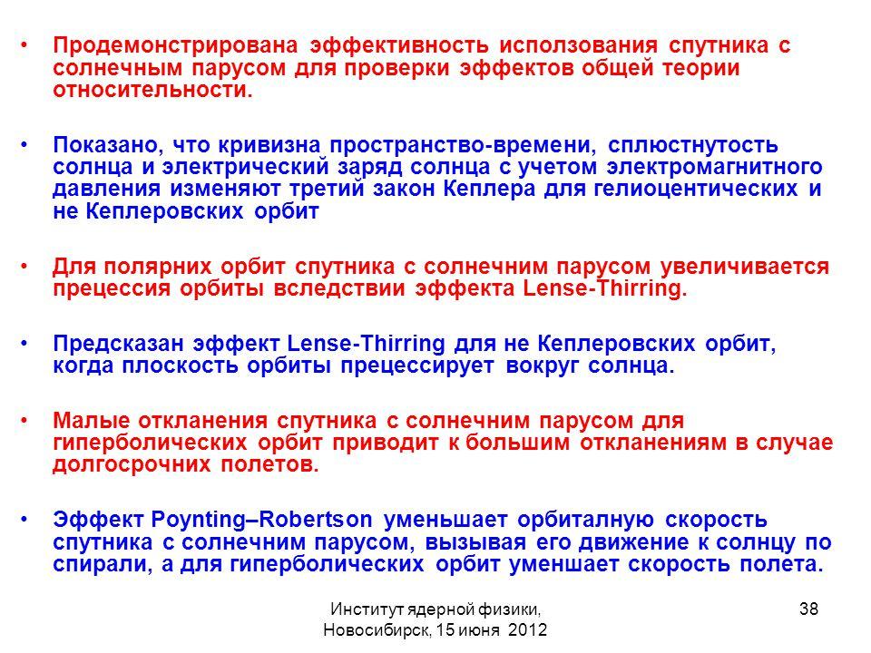 Институт ядерной физики, Новосибирск, 15 июня 2012 38 Продемонстрирована эффективность исползования спутника с солнечным парусом для проверки эффектов общей теории относительности.