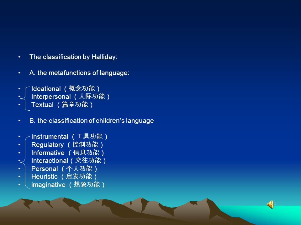 1.5 Functions of Language The classification by Jakobson and the Prague school structuralists: Referential ( to convey message and information); 所指功能(指示功能) Poetic (to indulge in language for its own sake); 诗歌功能 Emotive (to express attitudes, feelings and emotions); 表情功能 Conative (to persuade and influence others through commands and requests); 意动功能 Phatic (to establish communion with others); 沟通功能 Metalingual function ( to clear up intentions and meanings).
