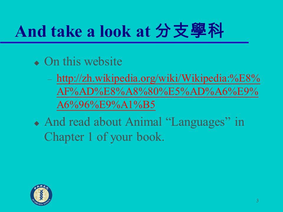 4 Introducing Linguistics u What do linguists do.