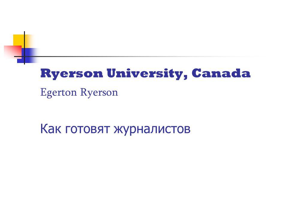 Ryerson University, Canada Egerton Ryerson Как готовят журналистов
