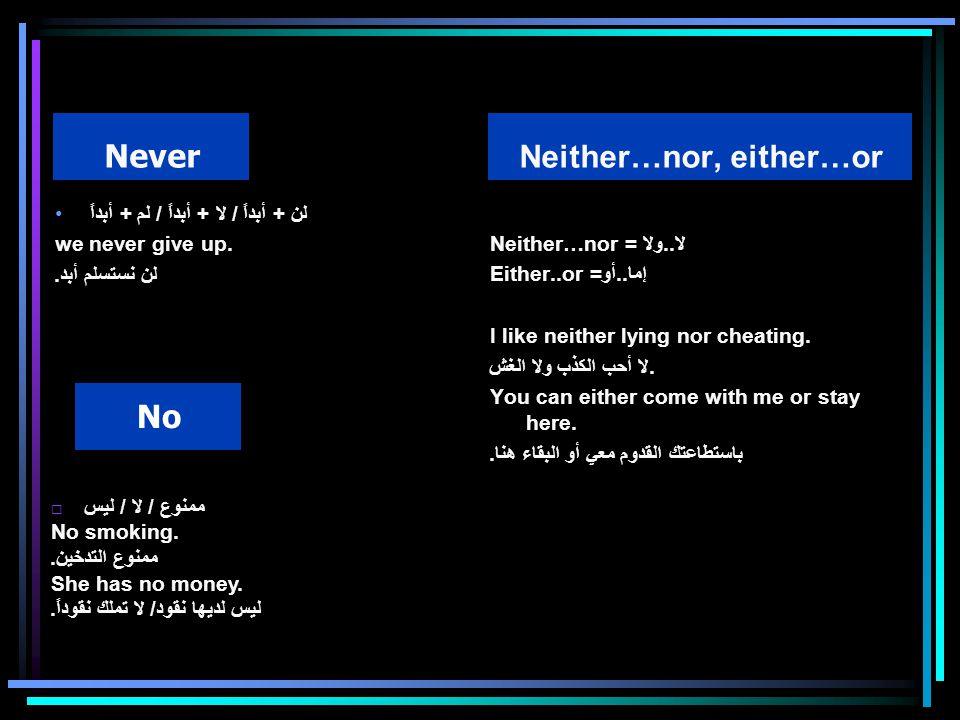 لن + أبداً / لا + أبداً / لم + أبداً we never give up.