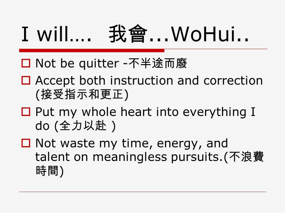 I will…. 我會...WoHui..