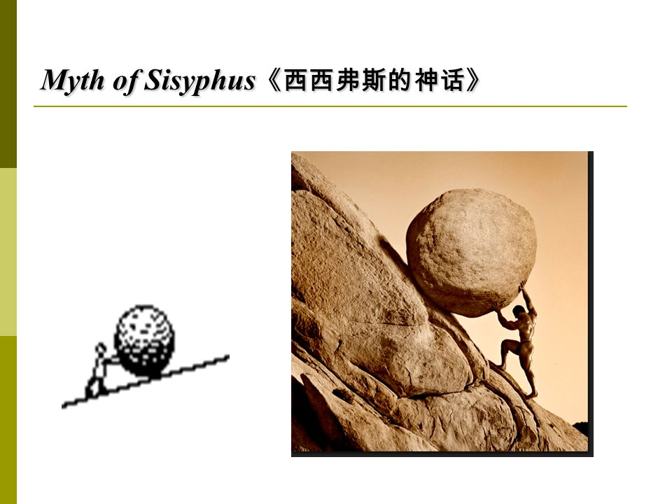 Myth of Sisyphus 《西西弗斯的神话》
