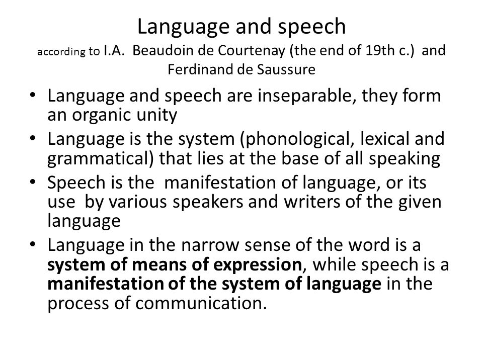 Language and speech according to I.A. Beaudoin de Courtenay (the end of 19th c.) and Ferdinand de Saussure Language and speech are inseparable, they f