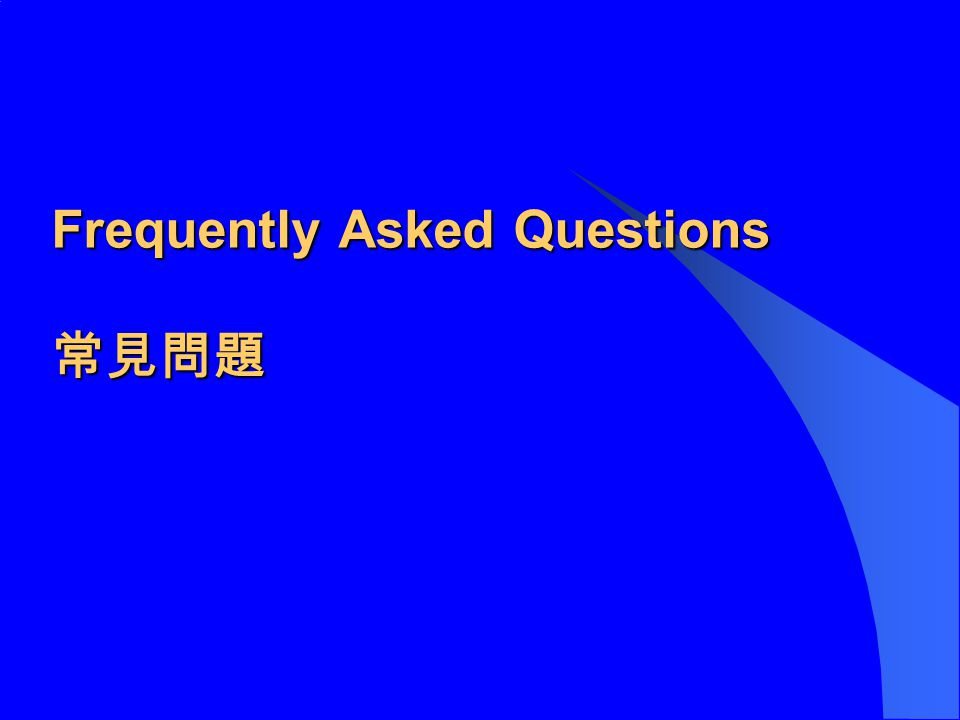 Frequently Asked Questions 常見問題