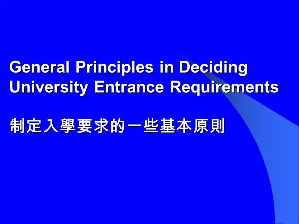 Will the University give advanced standing to candidates who have completed 7 years of secondary school education (e.g.