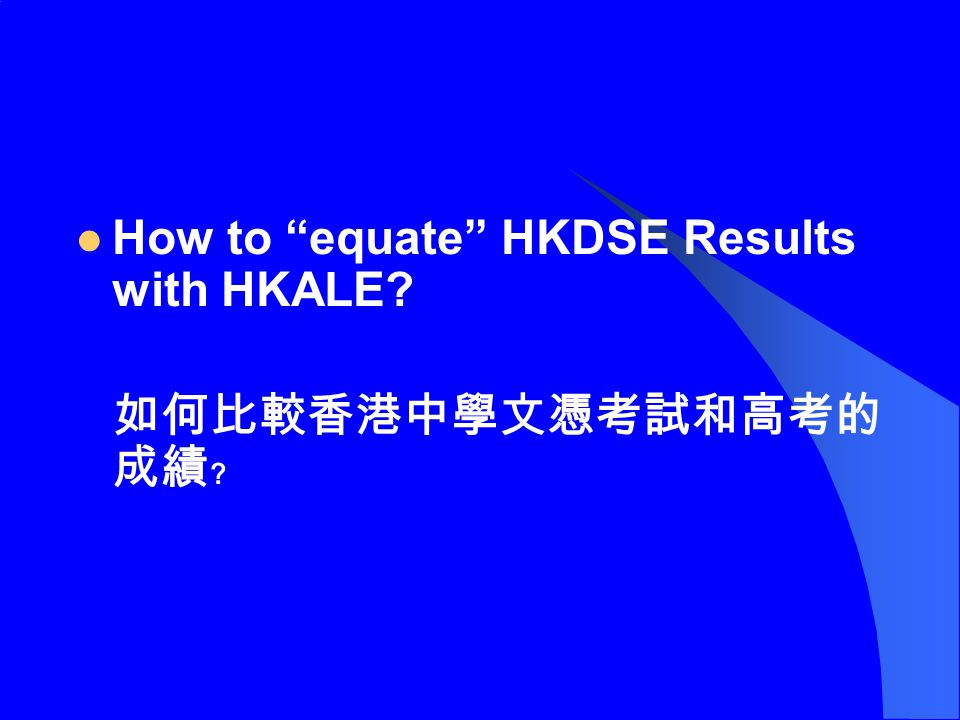 How to equate HKDSE Results with HKALE 如何比較香港中學文憑考試和高考的 成績﹖