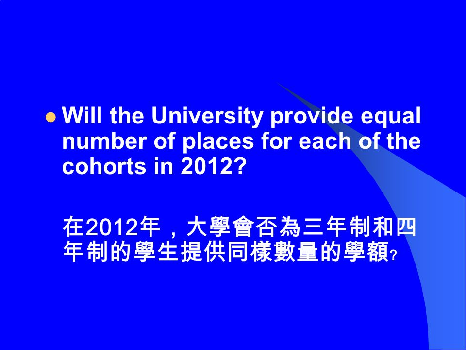 Will the University provide equal number of places for each of the cohorts in 2012.