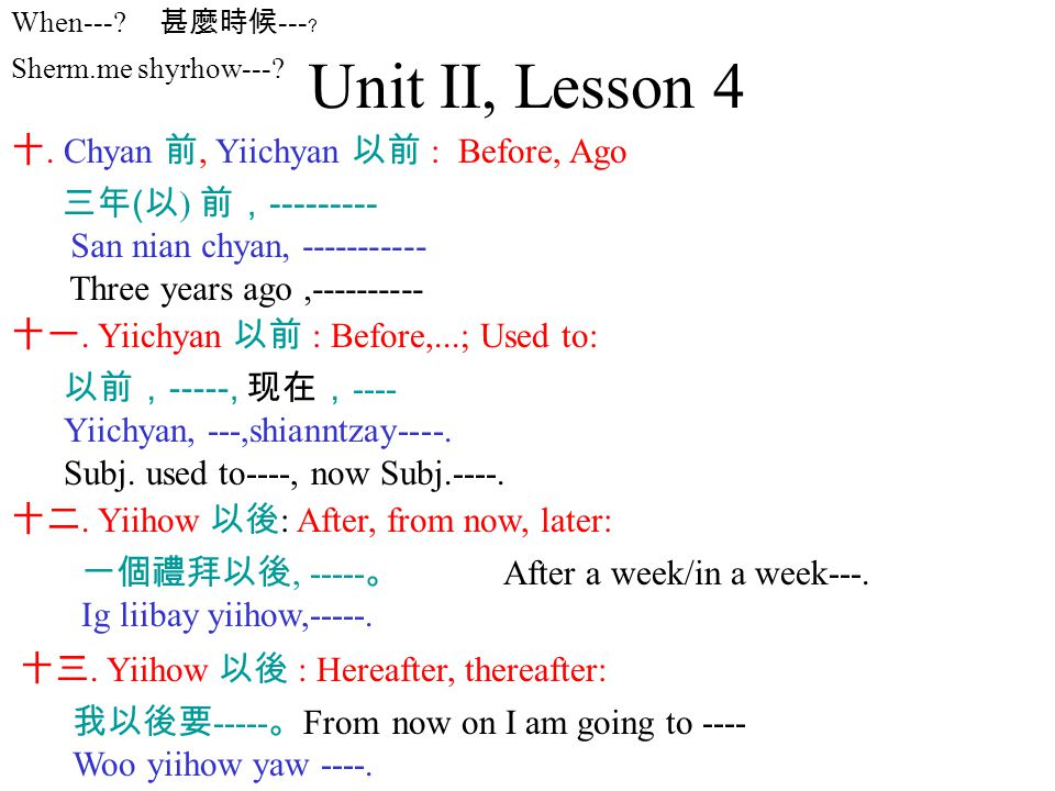 Unit II, Lesson 4 十.