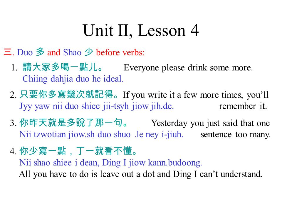 Unit II, Lesson 4 三.Duo 多 and Shao 少 before verbs: 1.