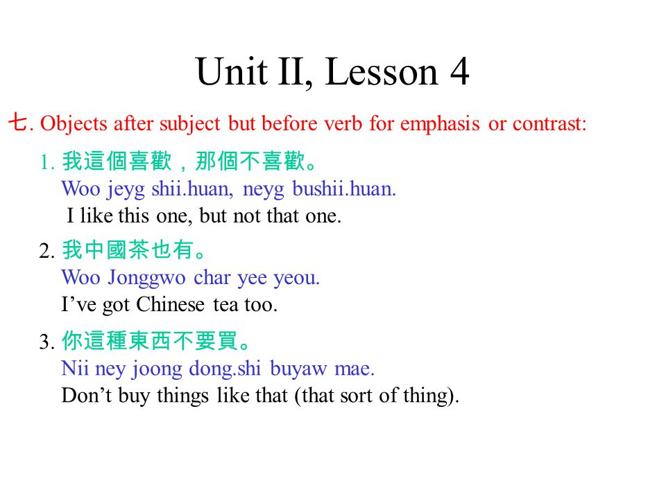 Unit II, Lesson 4 七.Objects after subject but before verb for emphasis or contrast: 1.