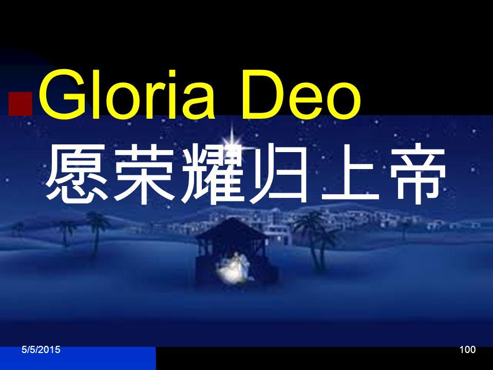 5/5/2015100 Gloria Deo 愿荣耀归上帝