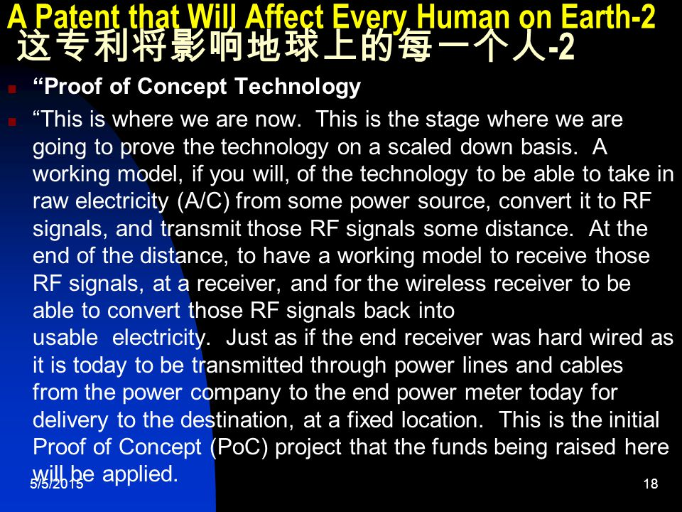 5/5/201518 A Patent that Will Affect Every Human on Earth-2 这专利将影响地球上的每一个人 -2 Proof of Concept Technology This is where we are now.