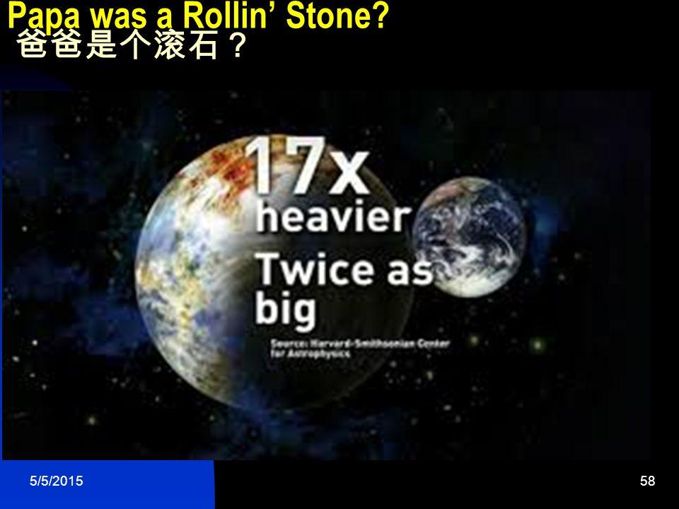 5/5/201558 Papa was a Rollin' Stone 爸爸是个滚石?