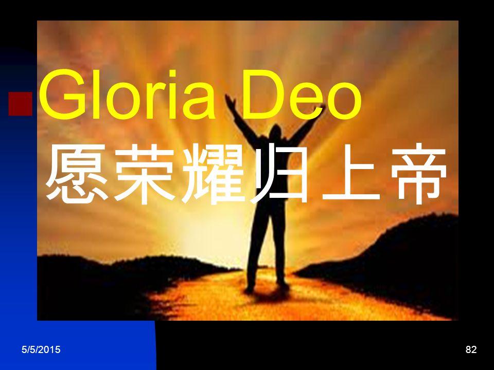 5/5/201582 Gloria Deo 愿荣耀归上帝
