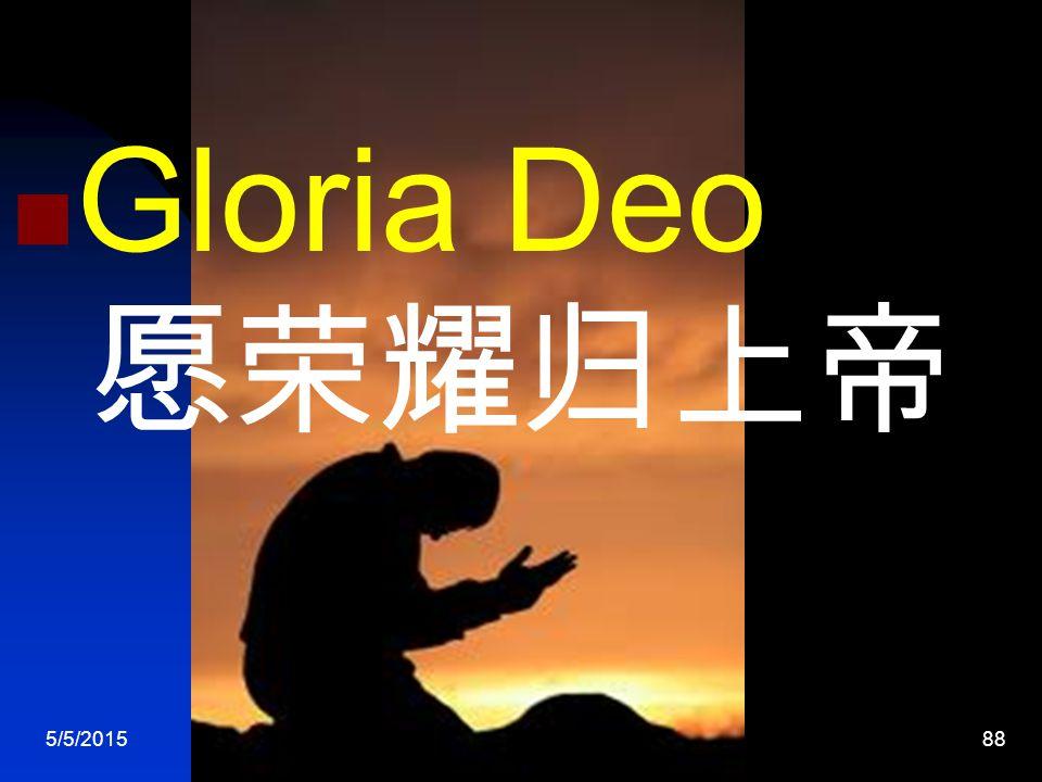 5/5/201588 Gloria Deo 愿荣耀归上帝