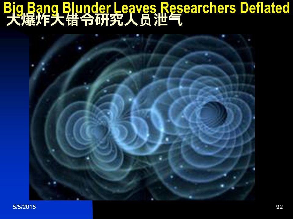 5/5/201592 Big Bang Blunder Leaves Researchers Deflated 大爆炸大错令研究人员泄气
