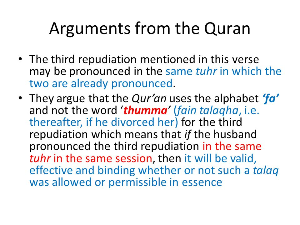 Arguments from the Quran The third repudiation mentioned in this verse may be pronounced in the same tuhr in which the two are already pronounced. The
