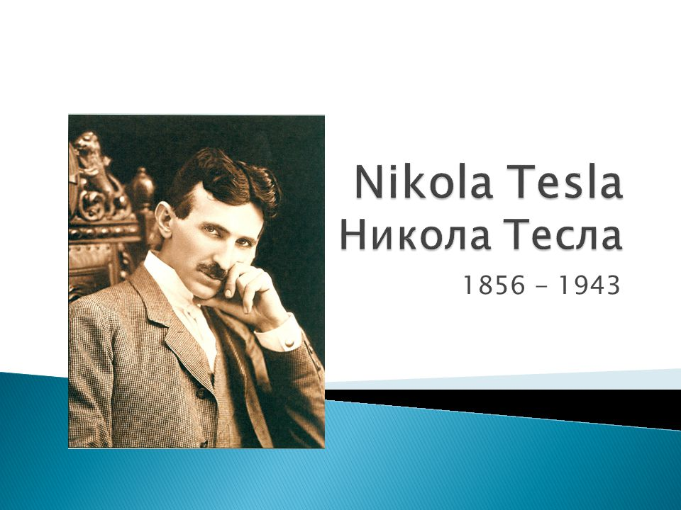 1856 - 1943