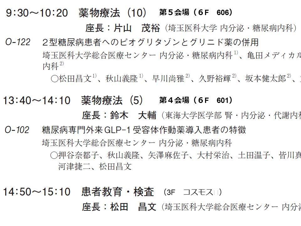 第5会場(6 F 606 ) 第4会場(6 F 601 ) ( 3F コスモスⅡ)