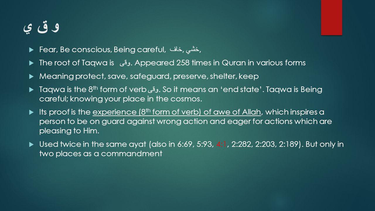 و ق يو ق ي  Fear, Be conscious, Being careful, خاف, خشي,  The root of Taqwa is وقى.