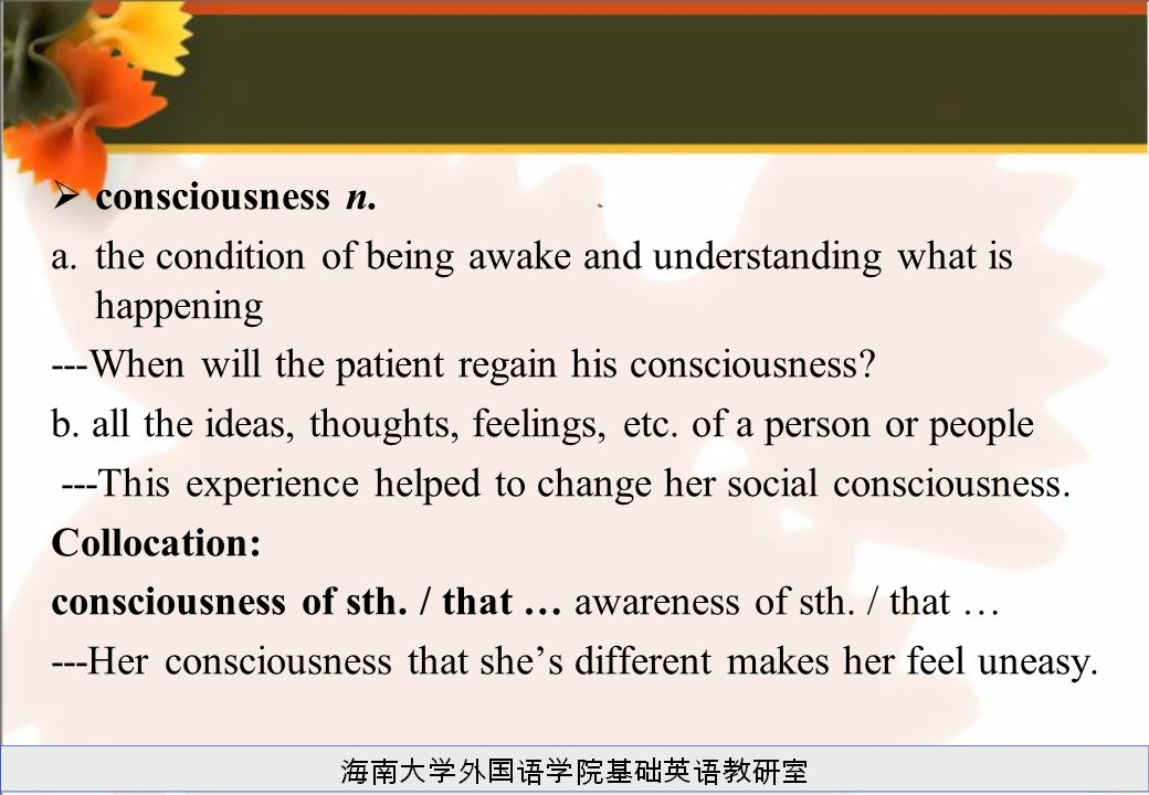  consciousness n.