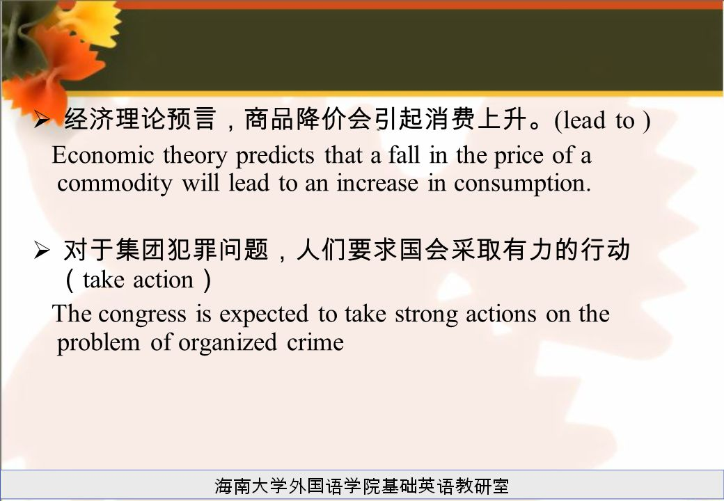  经济理论预言,商品降价会引起消费上升。 (lead to ) Economic theory predicts that a fall in the price of a commodity will lead to an increase in consumption.