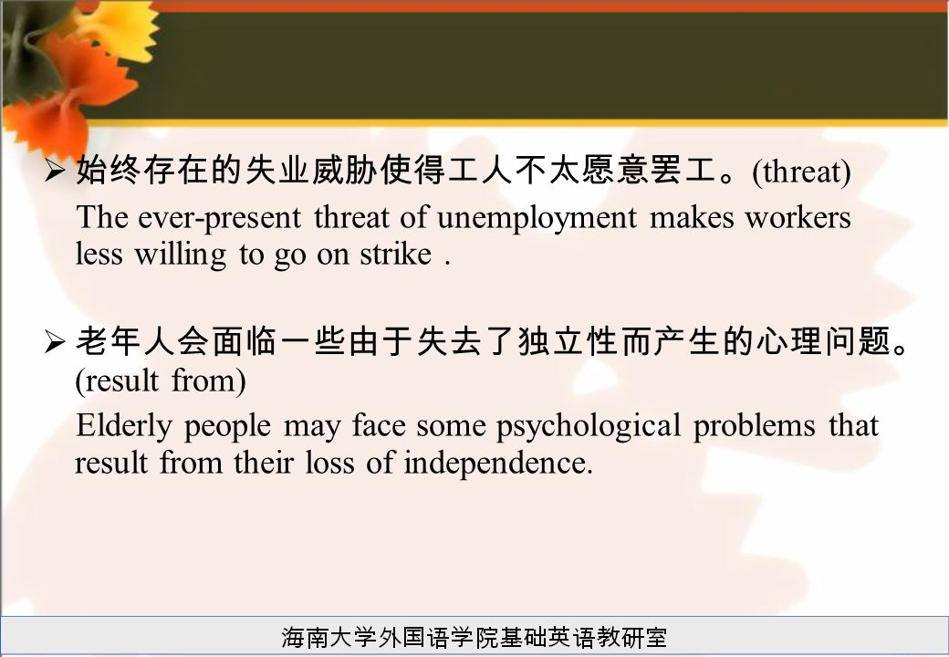  始终存在的失业威胁使得工人不太愿意罢工。 (threat) The ever-present threat of unemployment makes workers less willing to go on strike.