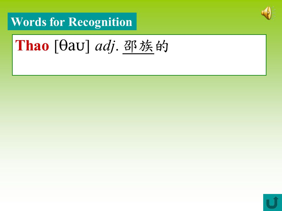 Thao [  ] adj. 邵族的 Words for Recognition