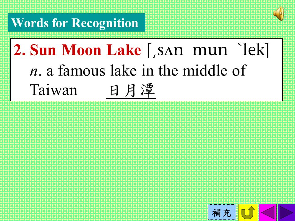 2. Sun Moon Lake  n. a famous lake in the middle of Taiwan 日月潭 補充
