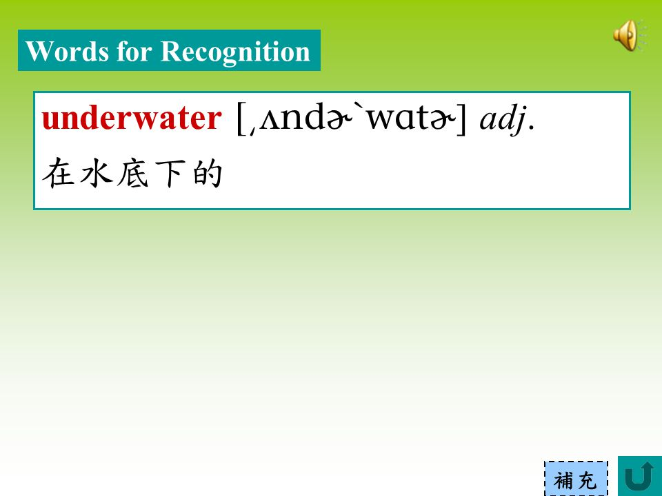 underwater  ] adj. 在水底下的 Words for Recognition 補充