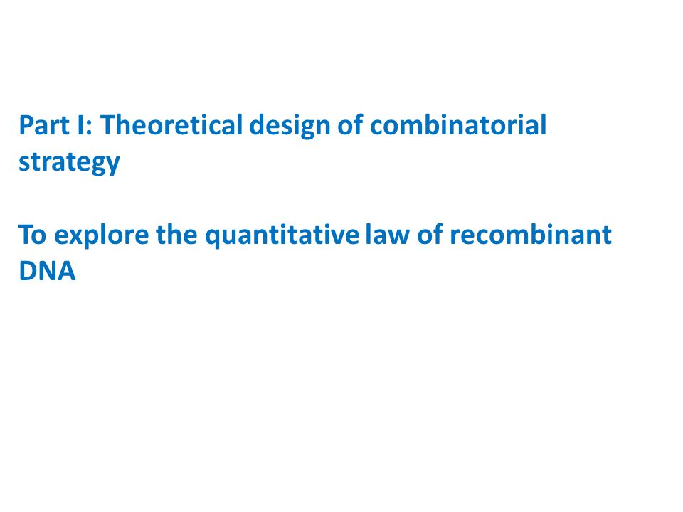 Part I: Theoretical design of combinatorial strategy To explore the quantitative law of recombinant DNA