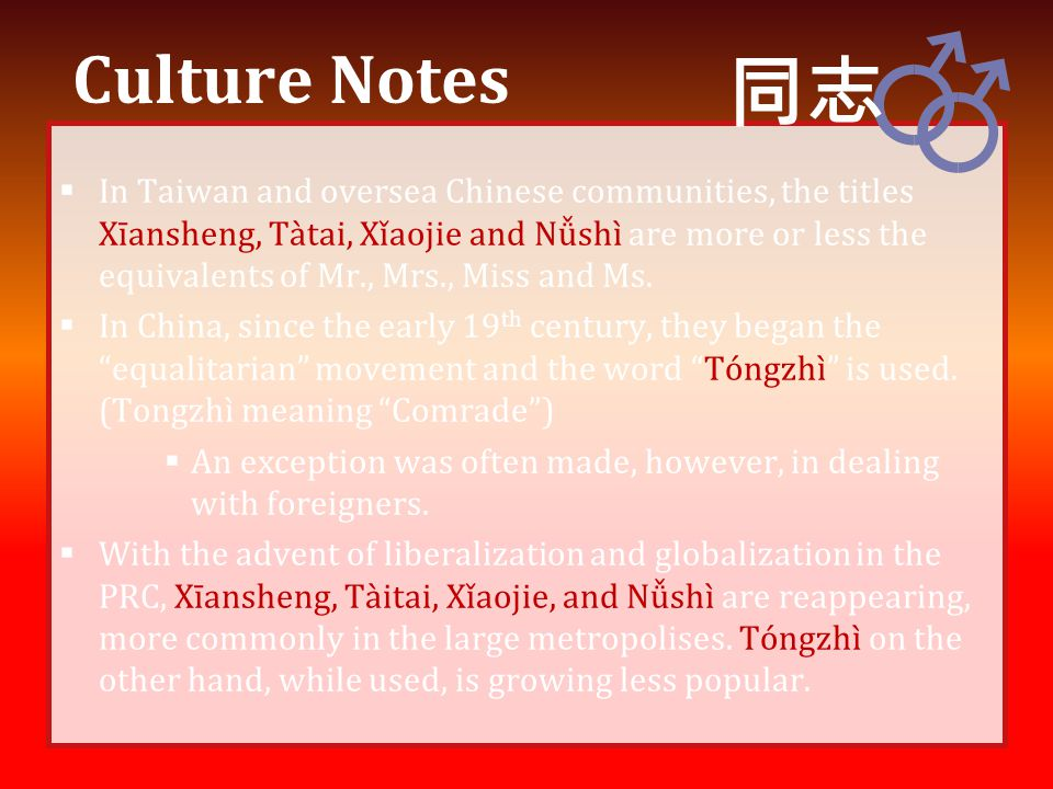 Culture Notes  In Taiwan and oversea Chinese communities, the titles Xīansheng, Tàtai, Xǐaojie and Nǚshì are more or less the equivalents of Mr., Mrs