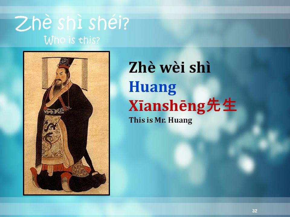 32 Zhè shì shéi Who is this Zhè wèi shì Huang Xīanshēng 先生 This is Mr. Huang