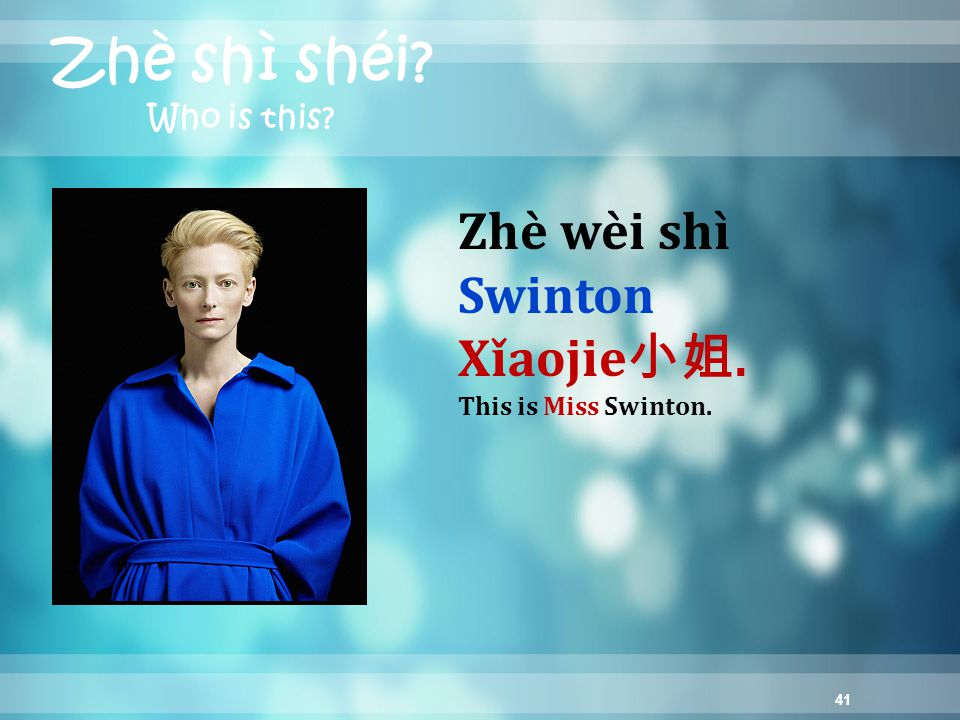 41 Zhè shì shéi? Who is this? Zhè wèi shì Swinton Xǐaojie 小姐. This is Miss Swinton.