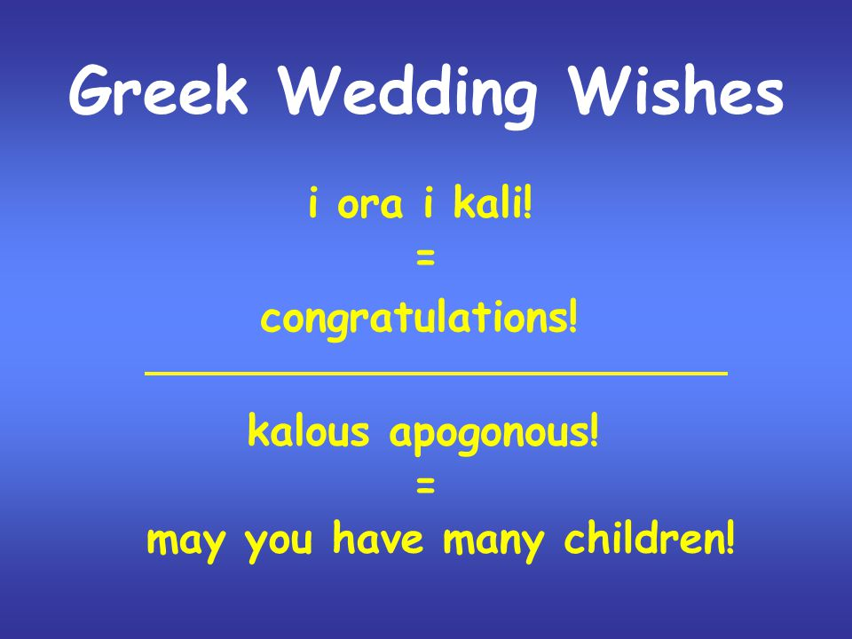 Greek Wedding Wishes i ora i kali. = congratulations.