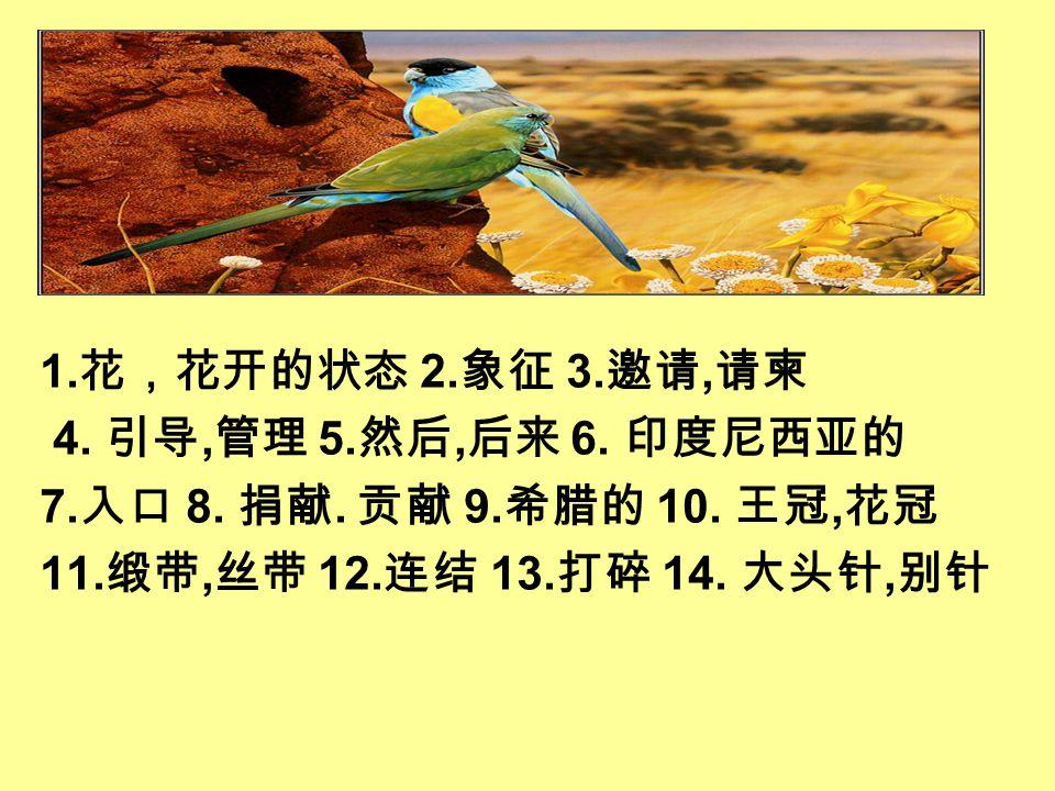 1.花,花开的状态 2. 象征 3. 邀请, 请柬 4. 引导, 管理 5. 然后, 后来 6. 印度尼西亚的 7.