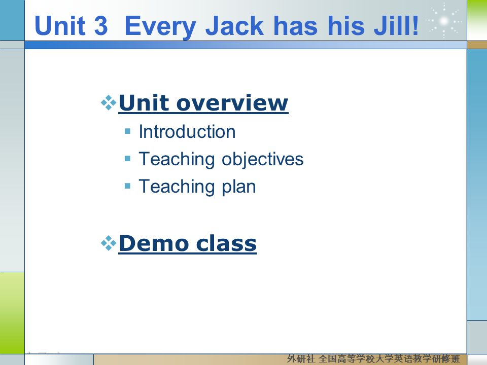  Unit overview  Introduction  Teaching objectives  Teaching plan  Demo class Unit 3 Every Jack has his Jill.