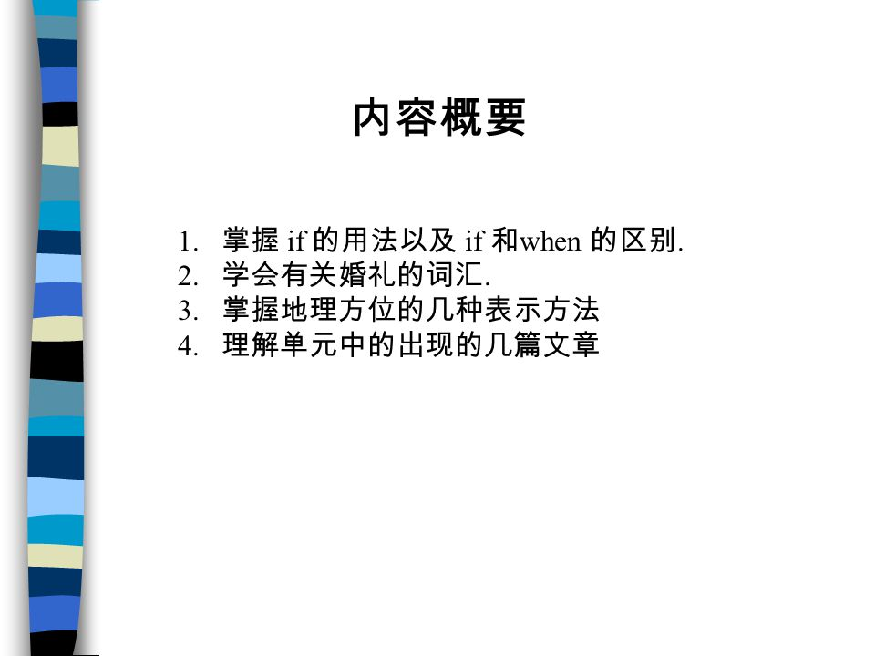 Exercise Page 150 (northwest, north, China, journey, 1200, northeast, west, an hour's, from, coast, the Yangtze River/ Chang Jiang) 1.Yinchuan is in ___________________ of ___________.
