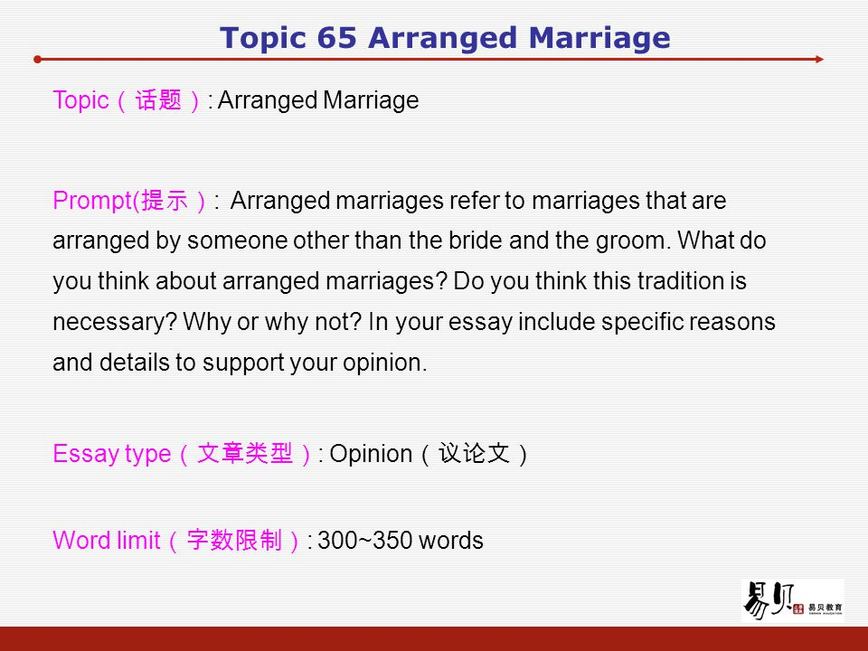 Topic 65 Arranged Marriage Topic (话题) : Arranged Marriage Prompt( 提示) : Arranged marriages refer to marriages that are arranged by someone other than the bride and the groom.
