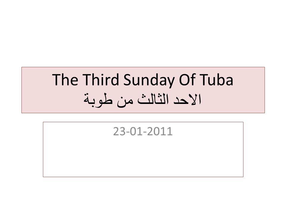 The Third Sunday Of Tuba الاحد الثالث من طوبة 23-01-2011