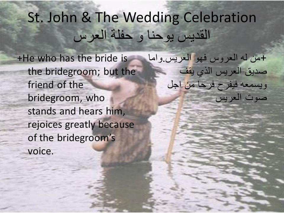 + Unless St.John has a heart full of love he could not have become the friend of the groom.