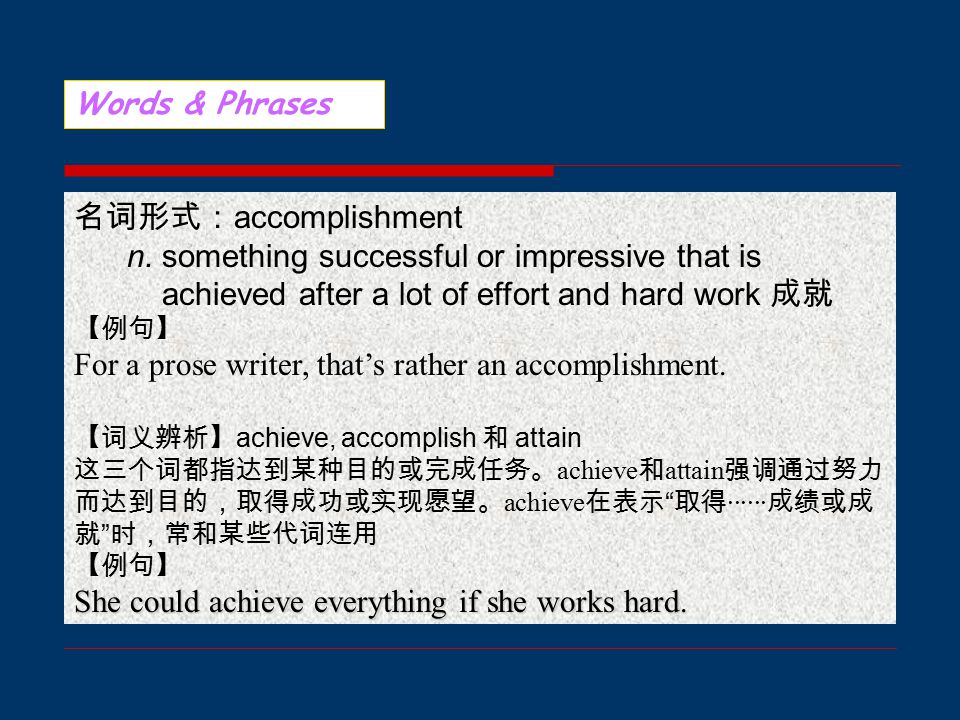 Words & Phrases 5. accomplish (Line 10, Para. 2) v.