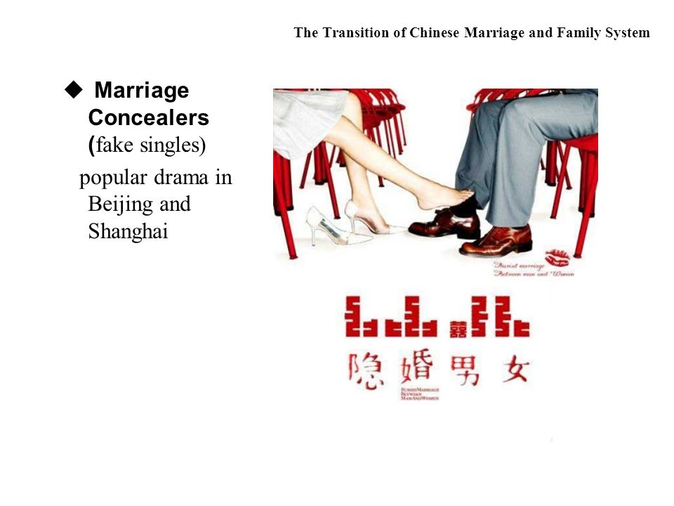  Chinese marriage and love report 2009 The Transition of Chinese Marriage and Family System Gender Structure Age Structure