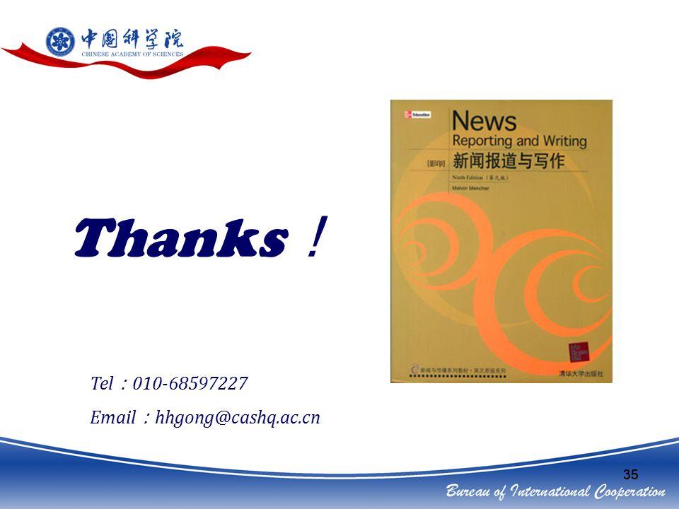 35 Thanks ! Tel : 010-68597227 Email : hhgong@cashq.ac.cn