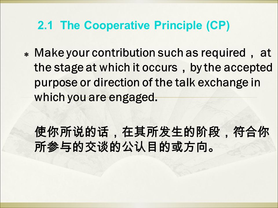  Make your contribution such as required , at the stage at which it occurs , by the accepted purpose or direction of the talk exchange in which you are engaged.
