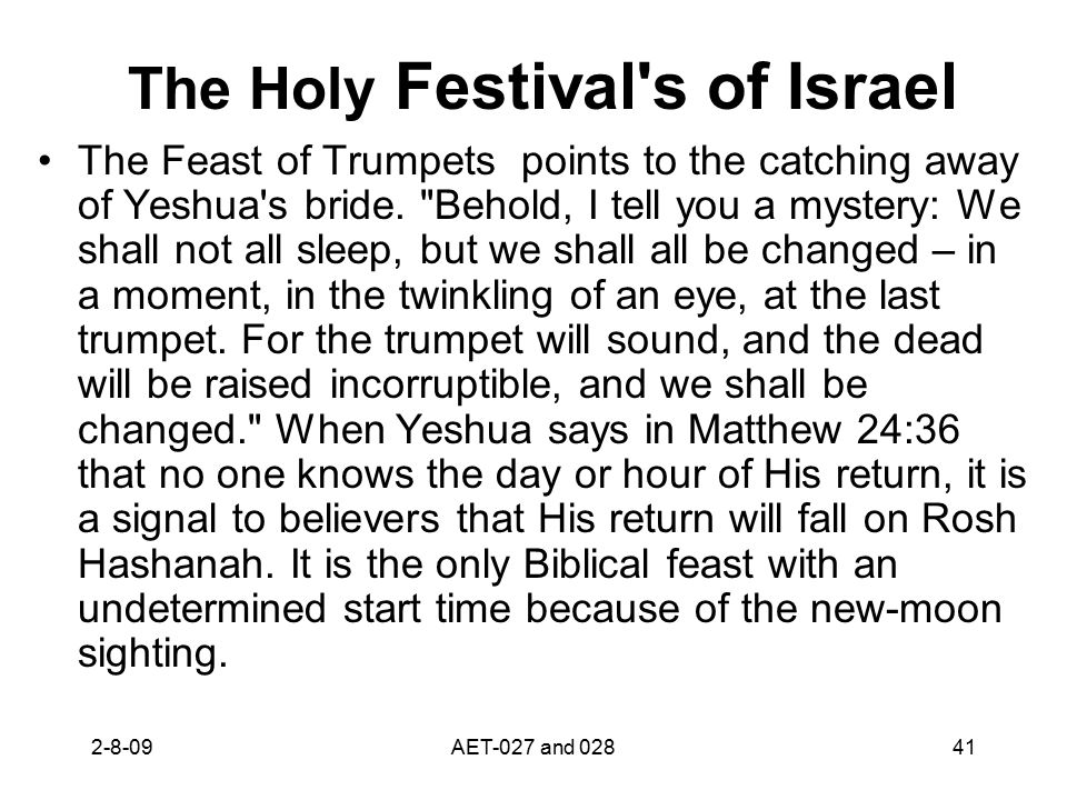 The Holy Festival's of Israel The Feast of Trumpets points to the catching away of Yeshua's bride.