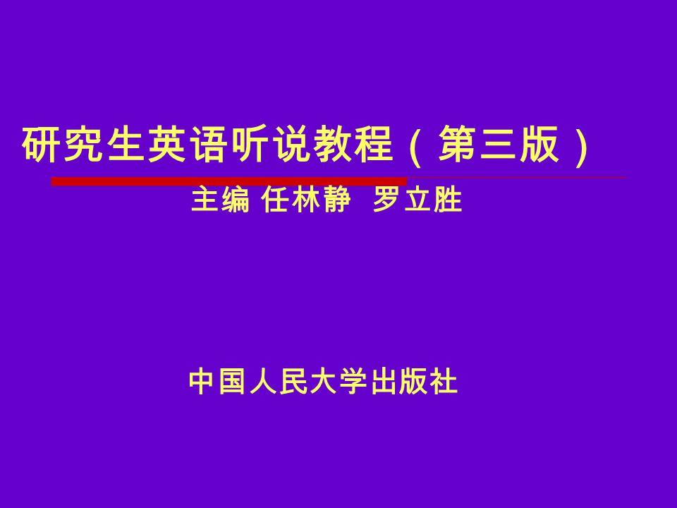 研究生英语听说教程(第三版) 主编 任林静 罗立胜 中国人民大学出版社