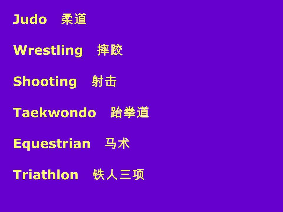 Judo 柔道 Wrestling 摔跤 Shooting 射击 Taekwondo 跆拳道 Equestrian 马术 Triathlon 铁人三项